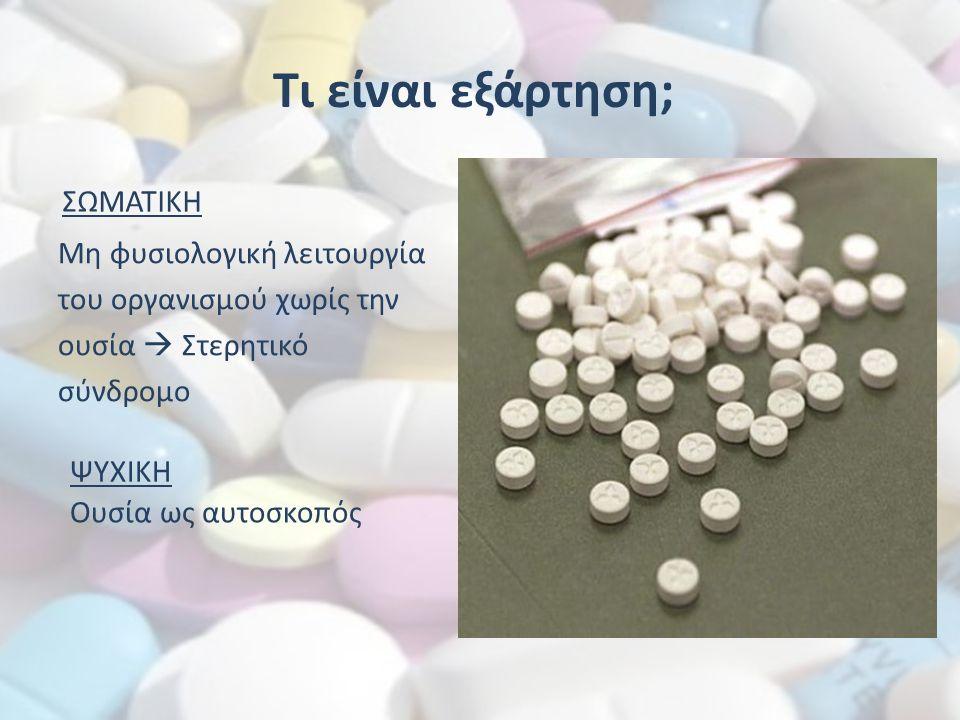 Υποστήριξη του χρήστη ναρκωτικών Η θεραπεία και η όλη αντιμετώπιση είναι δύσκολη και τα καλύτερα αποτελέσματα είναι δυνατόν να επιτευχθούν με τη βοήθεια του ίδιου του ατόμου και της πολιτείας με την καθοδήγηση πάντοτε των ειδικών.