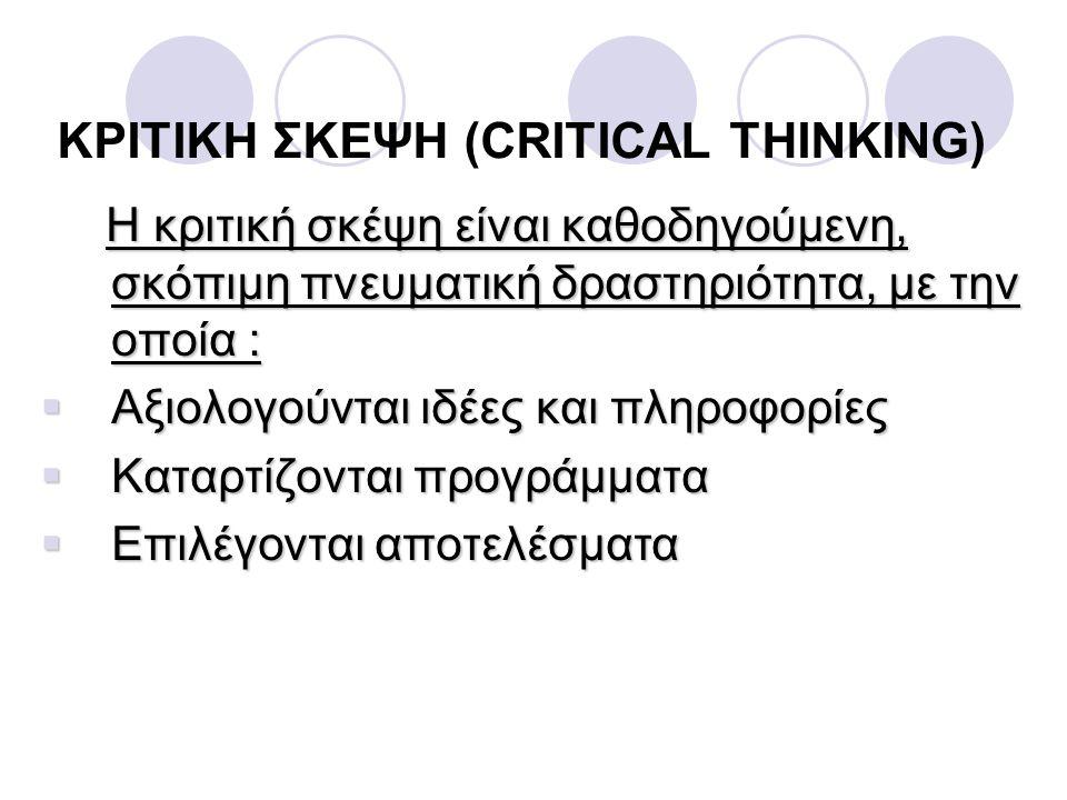 ΚΡΙΤΙΚΗ ΣΚΕΨΗ (CRITICAL THINKING) Η κριτική σκέψη είναι καθοδηγούμενη, σκόπιμη πνευματική δραστηριότητα, με την οποία : Η κριτική σκέψη είναι καθοδηγο