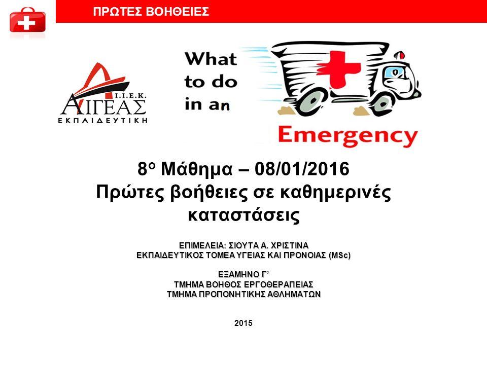 8 ο Μάθημα – 08/01/2016 Πρώτες βοήθειες σε καθημερινές καταστάσεις ΕΠΙΜΕΛΕΙΑ: ΣΙΟΥΤΑ Α.