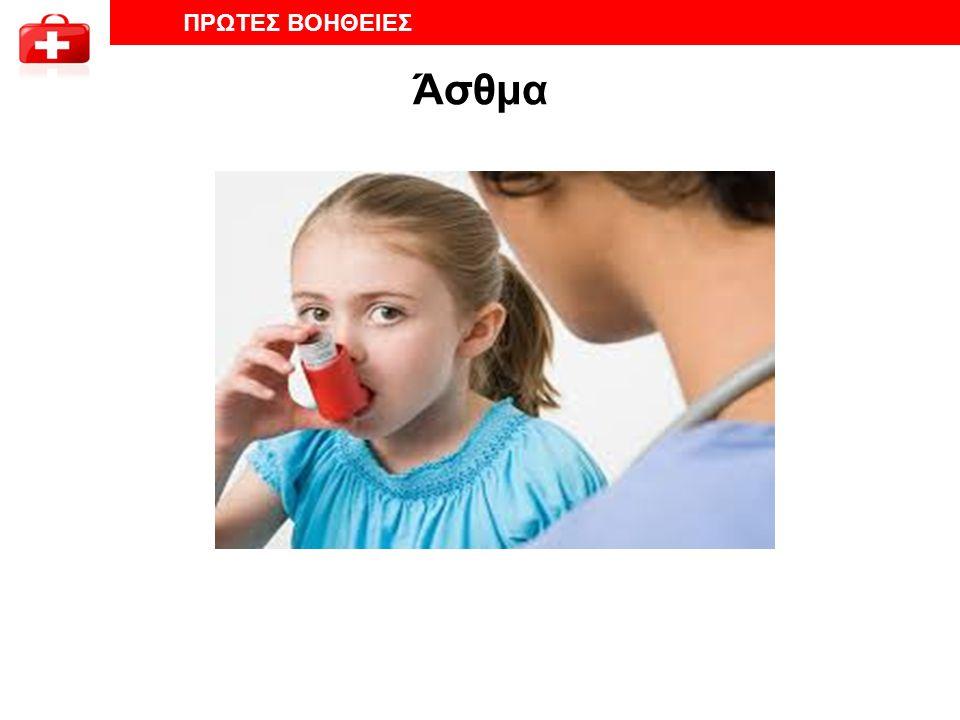 Άσθμα ΠΡΩΤΕΣ ΒΟΗΘΕΙΕΣ