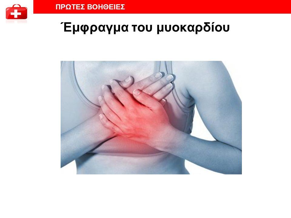 Έμφραγμα του μυοκαρδίου ΠΡΩΤΕΣ ΒΟΗΘΕΙΕΣ