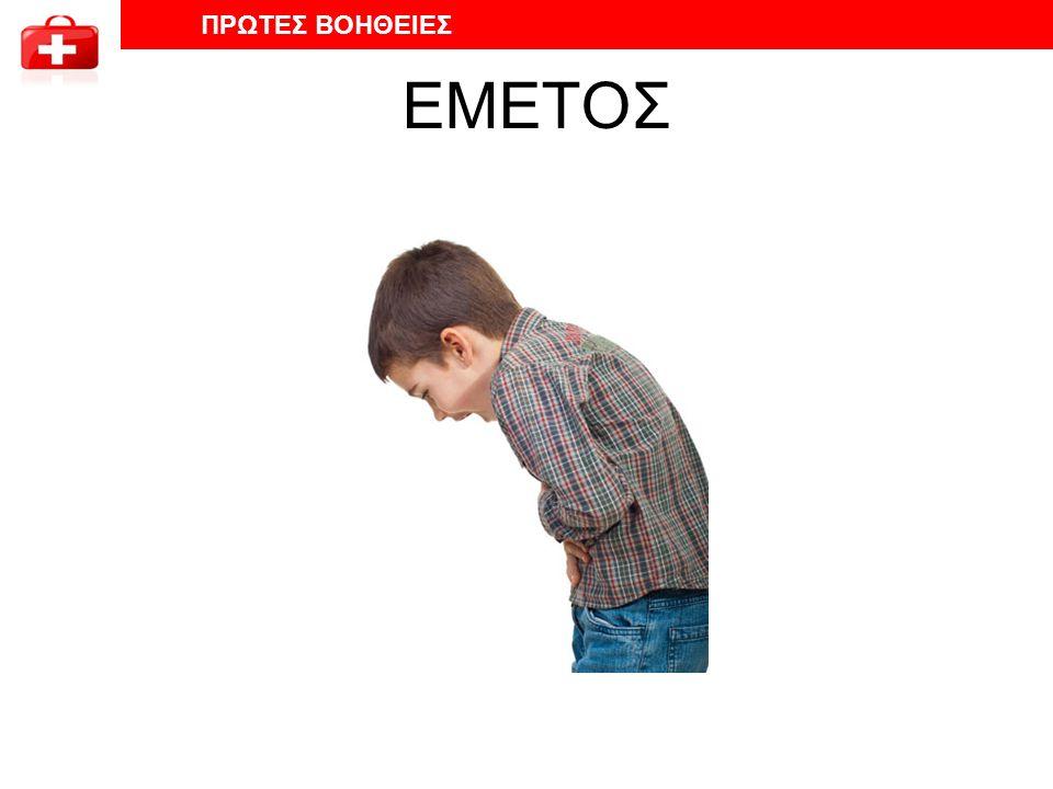 Εμετός σε παιδιά Μερικά παιδιά είναι πιο επιρρεπή στον εμετό από άλλα.