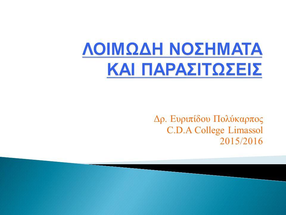Δρ. Ευριπίδου Πολύκαρπος C.D.A College Limassol 2015/2016