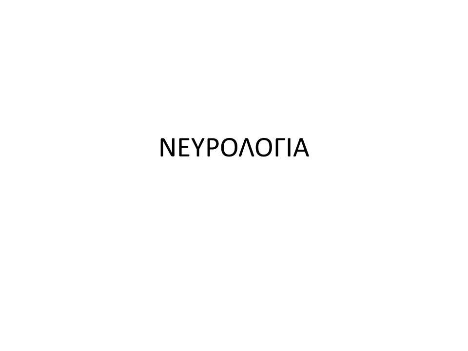 ΝΕΥΡΟΛΟΓΙΑ