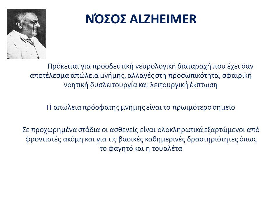 ΝΌΣΟΣ ALZHEIMER Πρόκειται για προοδευτική νευρολογική διαταραχή που έχει σαν αποτέλεσμα απώλεια μνήμης, αλλαγές στη προσωπικότητα, σφαιρική νοητική δυ