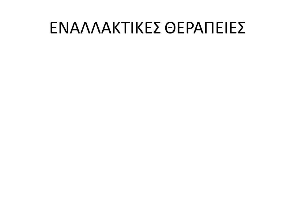 ΕΝΑΛΛΑΚΤΙΚΕΣ ΘΕΡΑΠΕΙΕΣ