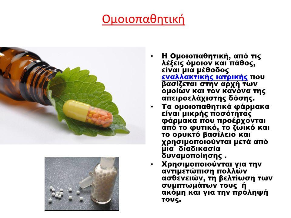 Ομοιοπαθητική Η Ομοιοπαθητική, από τις λέξεις όμοιον και πάθος, είναι μια μέθοδος εναλλακτικής ιατρικής που βασίζεται στην αρχή των ομοίων και τον καν