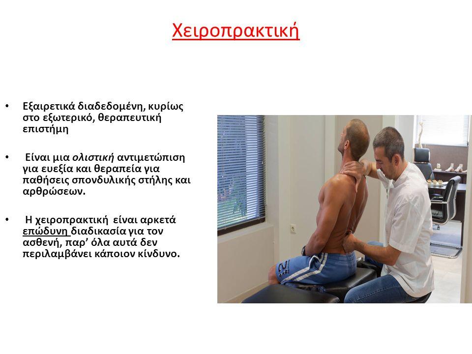 Χειροπρακτική Εξαιρετικά διαδεδομένη, κυρίως στο εξωτερικό, θεραπευτική επιστήμη Είναι μια ολιστική αντιμετώπιση για ευεξία και θεραπεία για παθήσεις