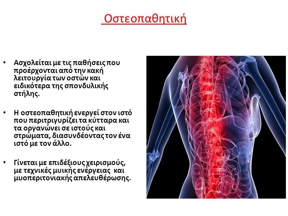 Οστεοπαθητική Ασχολείται με τις παθήσεις που προέρχονται από την κακή λειτουργία των οστών και ειδικότερα της σπονδυλικής στήλης. Η οστεοπαθητική ενερ