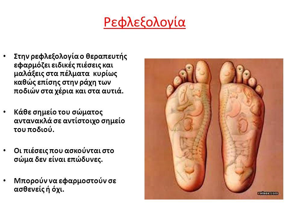 Ρεφλεξολογία Στην ρεφλεξολογία ο θεραπευτής εφαρμόζει ειδικές πιέσεις και μαλάξεις στα πέλματα κυρίως καθώς επίσης στην ράχη των ποδιών στα χέρια και