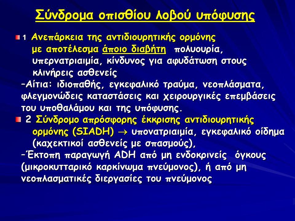 Σύνδρομα οπισθίου λοβού υπόφυσης 1. Ανεπάρκεια της αντιδιουρητικής ορμόνης με αποτέλεσμα άποιο διαβήτη: πολυουρία, υπερνατριαιμία, κίνδυνος για αφυδάτ