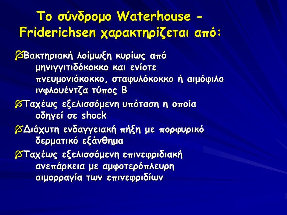 Το σύνδρομο Waterhouse - Friderichsen χαρακτηρίζεται από: Το σύνδρομο Waterhouse - Friderichsen χαρακτηρίζεται από:  Βακτηριακή λοίμωξη κυρίως από μη
