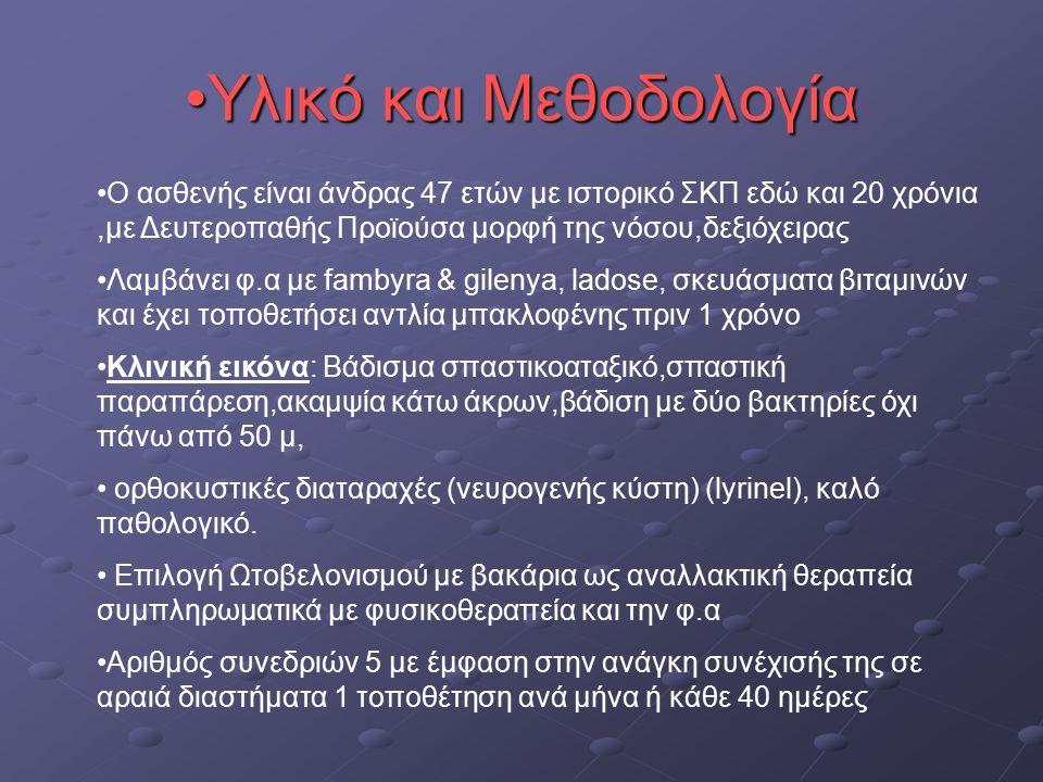 Υλικό και ΜεθοδολογίαΥλικό και Μεθοδολογία Ο ασθενής είναι άνδρας 47 ετών με ιστορικό ΣΚΠ εδώ και 20 χρόνια,με Δευτεροπαθής Προϊούσα μορφή της νόσου,δεξιόχειρας Λαμβάνει φ.α με fambyra & gilenya, ladose, σκευάσματα βιταμινών και έχει τοποθετήσει αντλία μπακλοφένης πριν 1 χρόνο Κλινική εικόνα: Βάδισμα σπαστικοαταξικό,σπαστική παραπάρεση,ακαμψία κάτω άκρων,βάδιση με δύο βακτηρίες όχι πάνω από 50 μ, ορθοκυστικές διαταραχές (νευρογενής κύστη) (lyrinel), καλό παθολογικό.