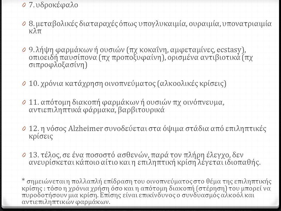 0 7.υδροκέφαλο 0 8.μεταβολικές διαταραχές όπως υπογλυκαιμία, ουραιμία, υπονατριαιμία κλπ 0 9.λήψη φαρμάκων ή ουσιών (πχ κοκαΐνη, αμφεταμίνες, ecstasy), οπιοειδή παυσίπονα (πχ προποξυφαίνη), ορισμένα αντιβιοτικά (πχ σιπροφλοξασίνη) 0 10.