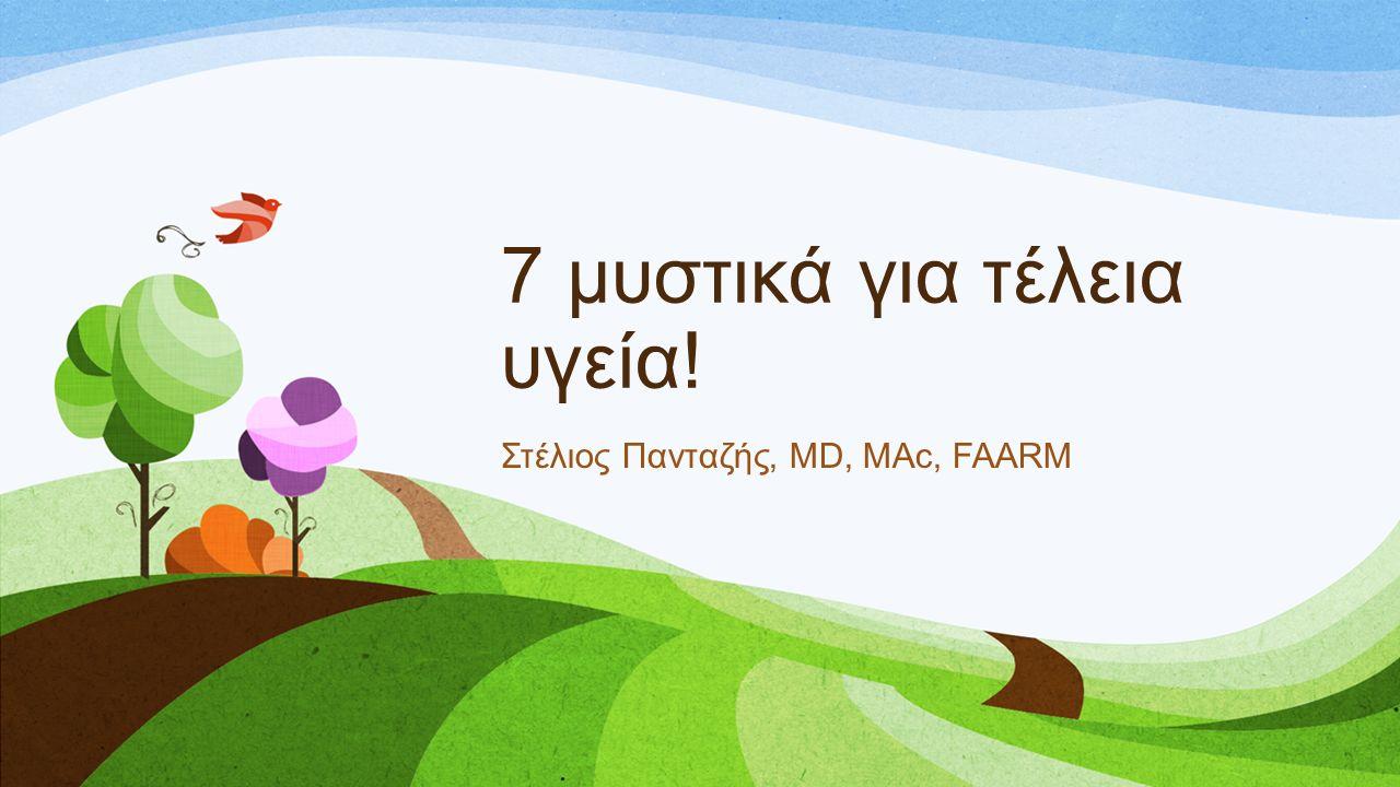 7 μυστικά για τέλεια υγεία! Στέλιος Πανταζής, MD, MAc, FAARM