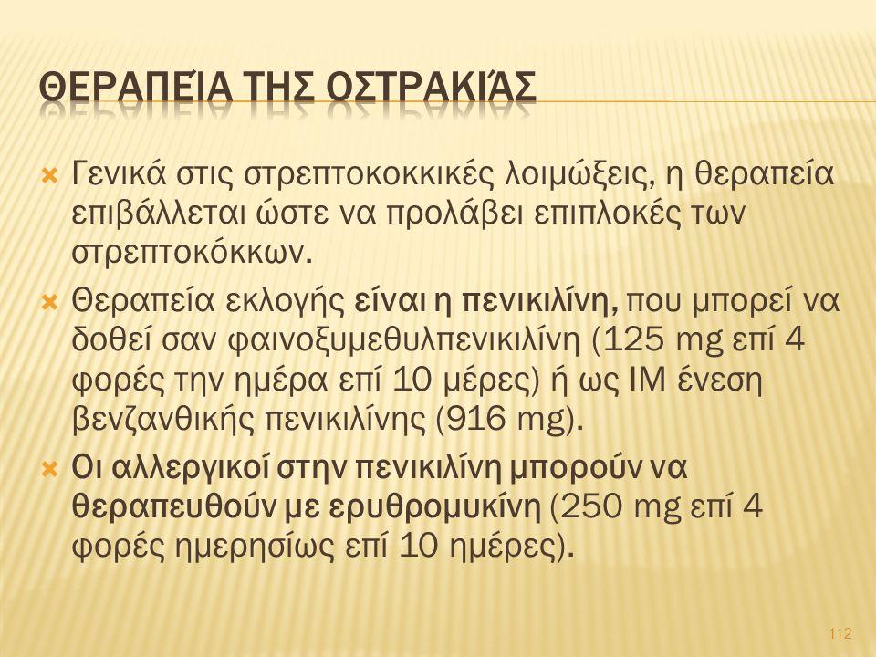  Γενικά στις στρεπτοκοκκικές λοιμώξεις, η θεραπεία επιβάλλεται ώστε να προλάβει επιπλοκές των στρεπτοκόκκων.