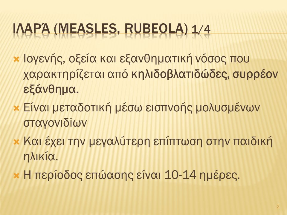 Κατηγορία (Στάδιο) C (νοσήματα που ορίζουν το AIDS)  Κατά κανόνα έκδηλο ανοσολογικό έλλειμμα.