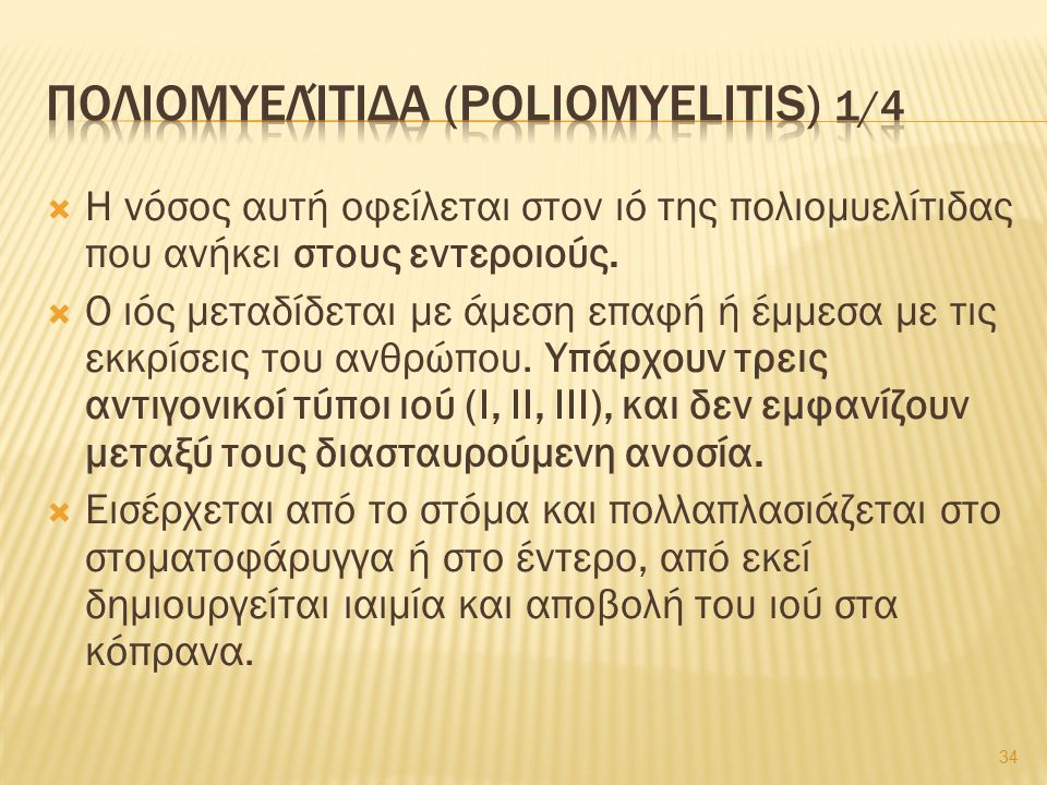  Η νόσος αυτή οφείλεται στον ιό της πολιομυελίτιδας που ανήκει στους εντεροιούς.