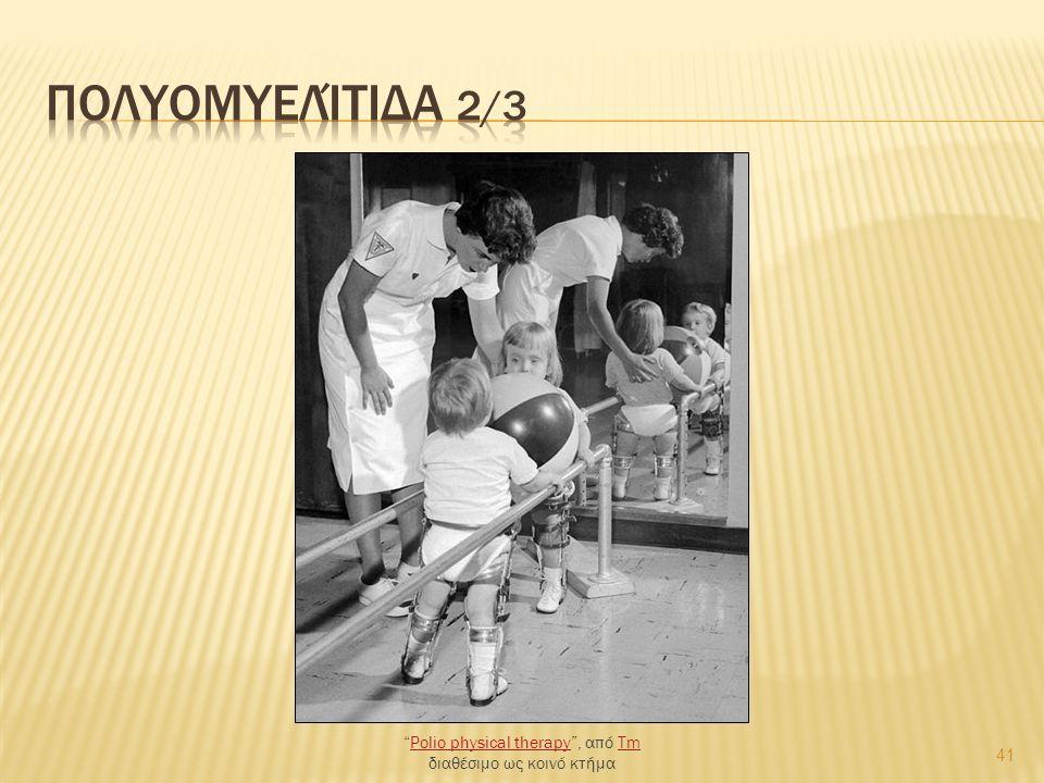 41 Polio physical therapy , από Tm διαθέσιμο ως κοινό κτήμαPolio physical therapyTm