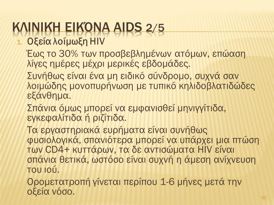 1. Οξεία λοίμωξη HIV Έως το 30% των προσβεβλημένων ατόμων, επώαση λίγες ημέρες μέχρι μερικές εβδομάδες. Συνήθως είναι ένα μη ειδικό σύνδρομο, συχνά σα