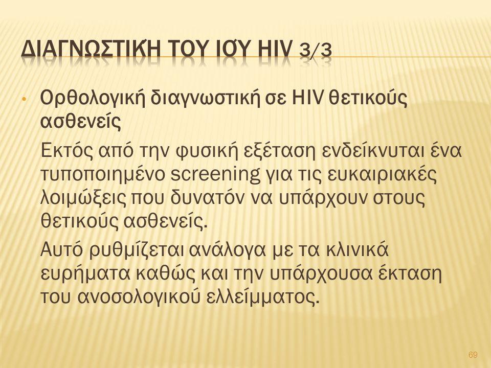 Ορθολογική διαγνωστική σε HIV θετικούς ασθενείς Εκτός από την φυσική εξέταση ενδείκνυται ένα τυποποιημένο screening για τις ευκαιριακές λοιμώξεις που δυνατόν να υπάρχουν στους θετικούς ασθενείς.