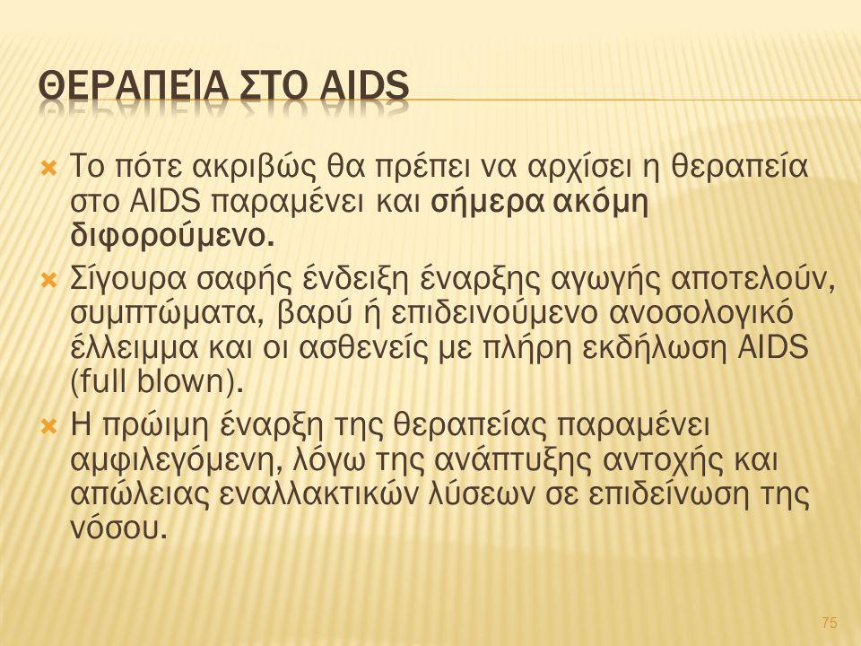  Το πότε ακριβώς θα πρέπει να αρχίσει η θεραπεία στο AIDS παραμένει και σήμερα ακόμη διφορούμενο.
