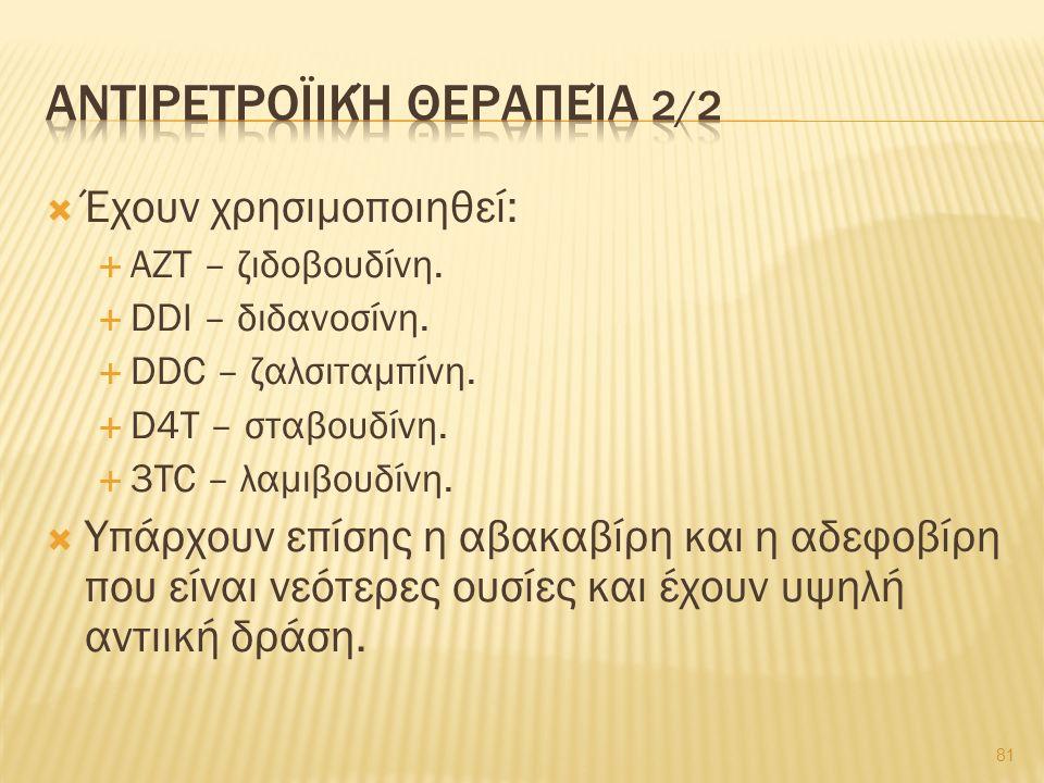 Έχουν χρησιμοποιηθεί:  AZT – ζιδοβουδίνη.  DDI – διδανοσίνη.