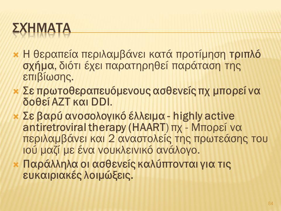  Η θεραπεία περιλαμβάνει κατά προτίμηση τριπλό σχήμα, διότι έχει παρατηρηθεί παράταση της επιβίωσης.