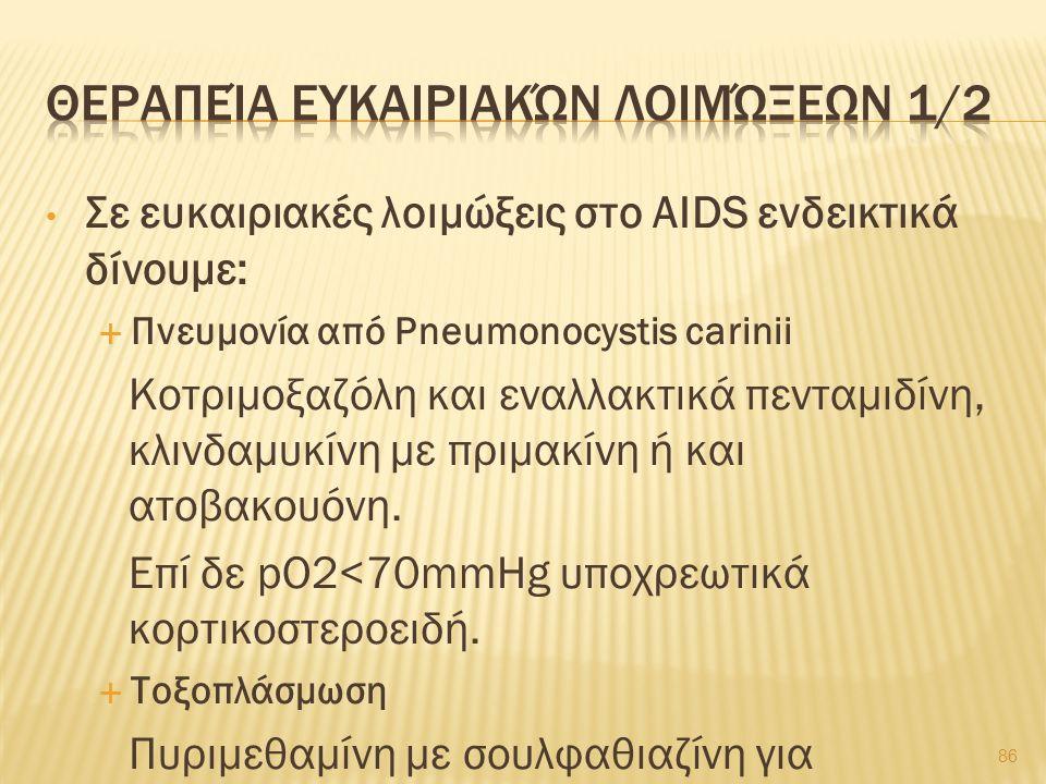 Σε ευκαιριακές λοιμώξεις στο AIDS ενδεικτικά δίνουμε:  Πνευμονία από Pneumonocystis carinii Κοτριμοξαζόλη και εναλλακτικά πενταμιδίνη, κλινδαμυκίνη με πριμακίνη ή και ατοβακουόνη.