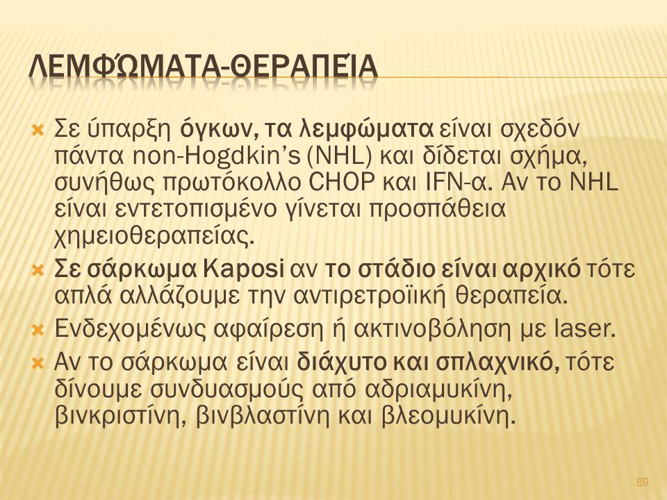  Σε ύπαρξη όγκων, τα λεμφώματα είναι σχεδόν πάντα non-Hogdkin's (NHL) και δίδεται σχήμα, συνήθως πρωτόκολλο CHOP και IFN-α.
