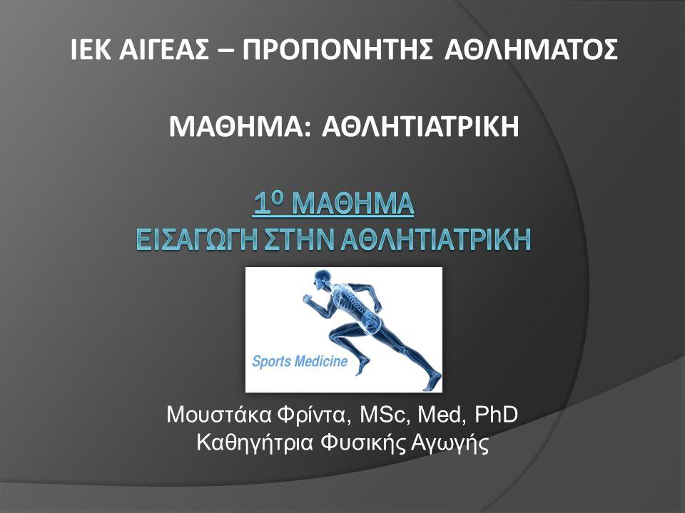 Η ΕΠΙΔΡΑΣΗ ΤΗΣ ΑΣΚΗΣΗΣ ΣΤΑ ΔΙΑΦΟΡΑ ΣΥΣΤΗΜΑΤΑ ΤΟΥ ΟΡΓΑΝΙΣΜΟΥ Άσκηση και σύσταση μάζας σώματος Μυϊκής μάζας Μεταβολικού ρυθμού Ποσοστού σωματικού λίπους (ACSM, 2000; Donnelly et al.,2009; Kraemer et al., 2001)