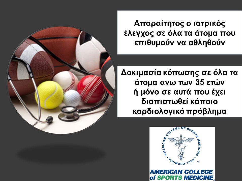 Απαραίτητος ο ιατρικός έλεγχος σε όλα τα άτομα που επιθυμούν να αθληθούν Δοκιμασία κόπωσης σε όλα τα άτομα ανω των 35 ετών ή μόνο σε αυτά που έχει διαπιστωθεί κάποιο καρδιολογικό πρόβλημα