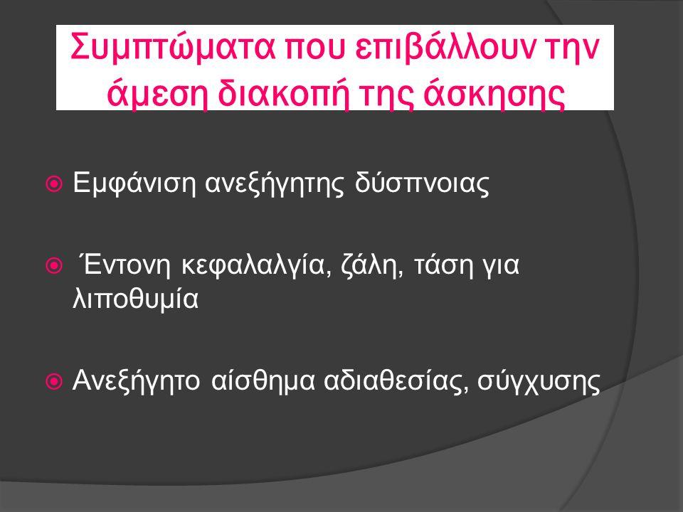 Συμπτώματα που επιβάλλουν την άμεση διακοπή της άσκησης  Εμφάνιση ανεξήγητης δύσπνοιας  Έντονη κεφαλαλγία, ζάλη, τάση για λιποθυμία  Ανεξήγητο αίσθημα αδιαθεσίας, σύγχυσης
