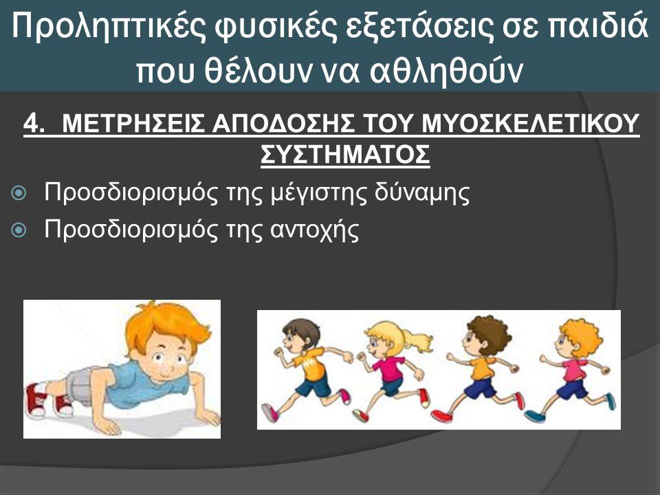 Προληπτικές φυσικές εξετάσεις σε παιδιά που θέλουν να αθληθούν 4. ΜΕΤΡΗΣΕΙΣ ΑΠΟΔΟΣΗΣ ΤΟΥ ΜΥΟΣΚΕΛΕΤΙΚΟΥ ΣΥΣΤΗΜΑΤΟΣ  Προσδιορισμός της μέγιστης δύναμης