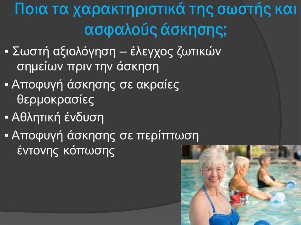 Ποια τα χαρακτηριστικά της σωστής και ασφαλούς άσκησης; ▪ Σωστή αξιολόγηση – έλεγχος ζωτικών σημείων πριν την άσκηση ▪ Αποφυγή άσκησης σε ακραίες θερμ