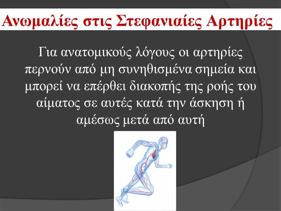 Ανωμαλίες στις Στεφανιαίες Αρτηρίες Για ανατομικούς λόγους οι αρτηρίες περνούν από μη συνηθισμένα σημεία και μπορεί να επέρθει διακοπής της ροής του α