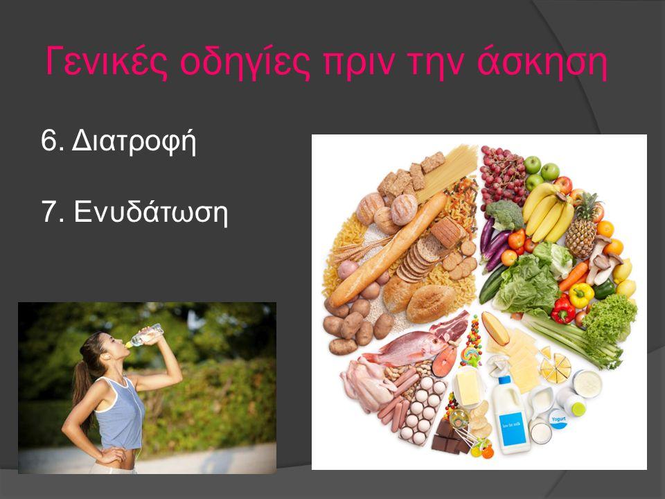Γενικές οδηγίες πριν την άσκηση 6. Διατροφή 7. Ενυδάτωση