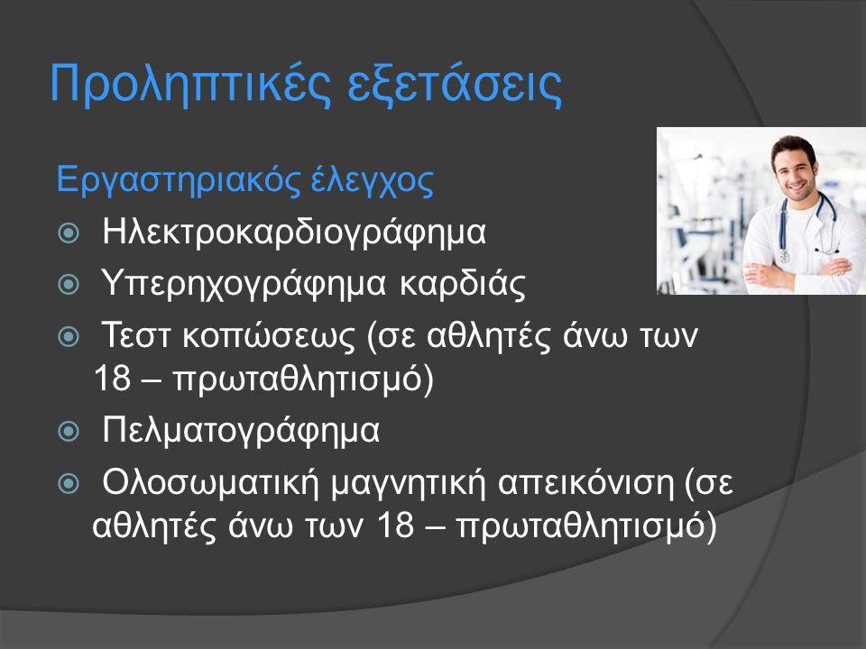 Προληπτικές εξετάσεις Εργαστηριακός έλεγχος  Ηλεκτροκαρδιογράφημα  Υπερηχογράφημα καρδιάς  Τεστ κοπώσεως (σε αθλητές άνω των 18 – πρωταθλητισμό)  Πελματογράφημα  Ολοσωματική μαγνητική απεικόνιση (σε αθλητές άνω των 18 – πρωταθλητισμό)