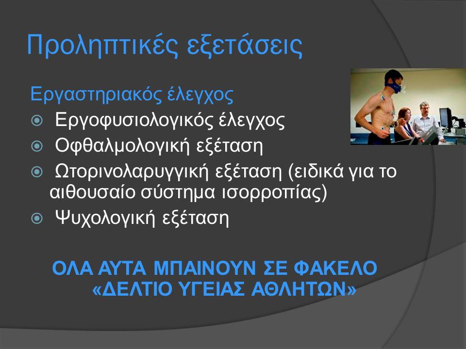 Προληπτικές εξετάσεις Εργαστηριακός έλεγχος  Εργοφυσιολογικός έλεγχος  Οφθαλμολογική εξέταση  Ωτορινολαρυγγική εξέταση (ειδικά για το αιθουσαίο σύσ