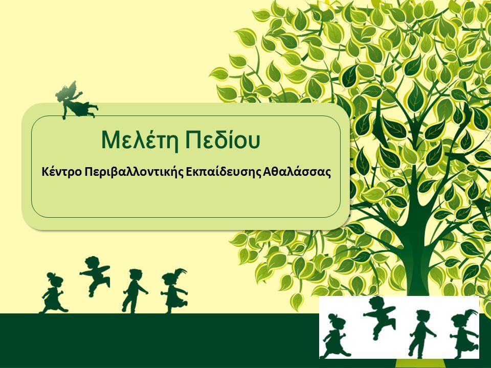Μελέτη Πεδίου Κέντρο Περιβαλλοντικής Εκπαίδευσης Αθαλάσσας