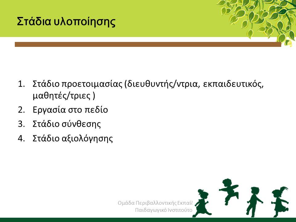 1.Στάδιο προετοιμασίας (διευθυντής/ντρια, εκπαιδευτικός, μαθητές/τριες ) 2.Εργασία στο πεδίο 3.Στάδιο σύνθεσης 4.Στάδιο αξιολόγησης Ομάδα Περιβαλλοντικής Εκπαίδευσης, Παιδαγωγικό Ινστιτούτο, Στάδια υλοποίησης