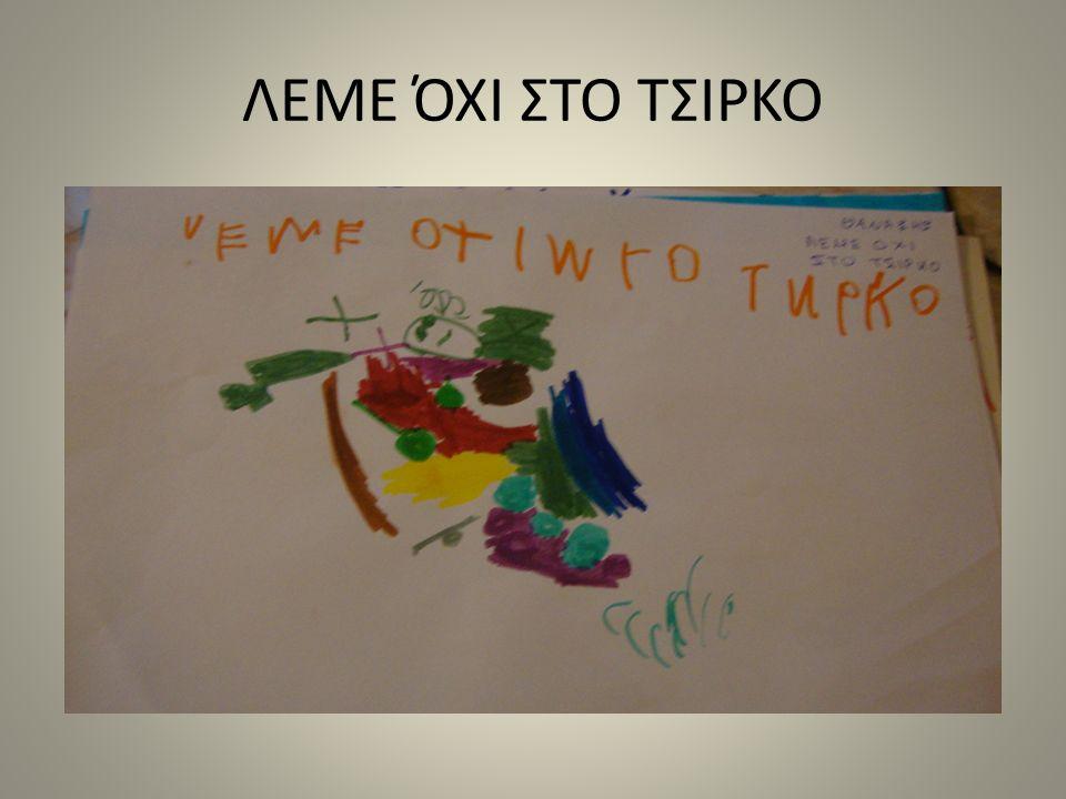 ΛΕΜΕ ΌΧΙ ΣΤΟ ΤΣΙΡΚΟ