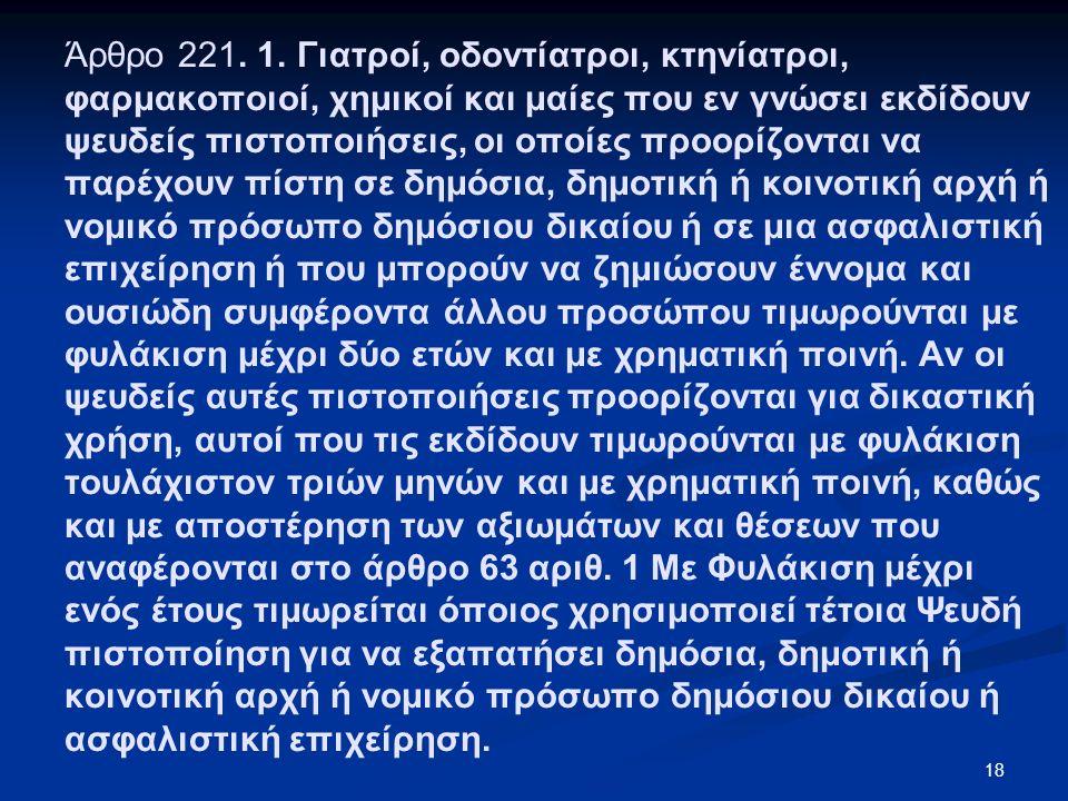 18 Άρθρο 221. 1. Γιατροί, οδοντίατροι, κτηνίατροι, φαρμακοποιοί, χημικοί και μαίες που εν γνώσει εκδίδουν ψευδείς πιστοποιήσεις, οι οποίες προορίζοντα