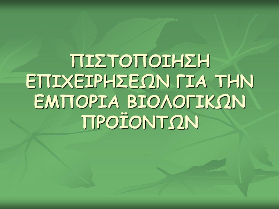 ΕΤΙΚΕΤΑ ΒΙΟΛΟΓΙΚΟΥ ΟΙΝΟΥ