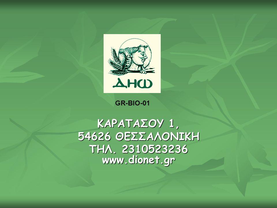 ΚΑΡΑΤΑΣΟΥ 1, 54626 ΘΕΣΣΑΛΟΝΙΚΗ ΤΗΛ. 2310523236 www.dionet.gr GR-ΒΙΟ-01