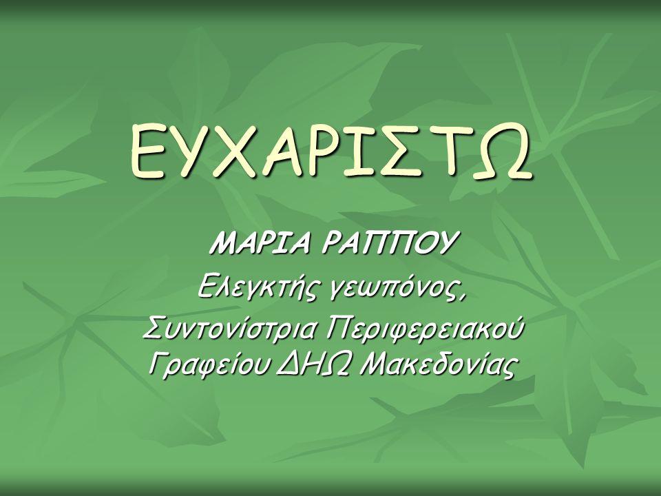 ΕΥΧΑΡΙΣΤΩ ΜΑΡΙΑ ΡΑΠΠΟΥ Ελεγκτής γεωπόνος, Συντονίστρια Περιφερειακού Γραφείου ΔΗΩ Μακεδονίας