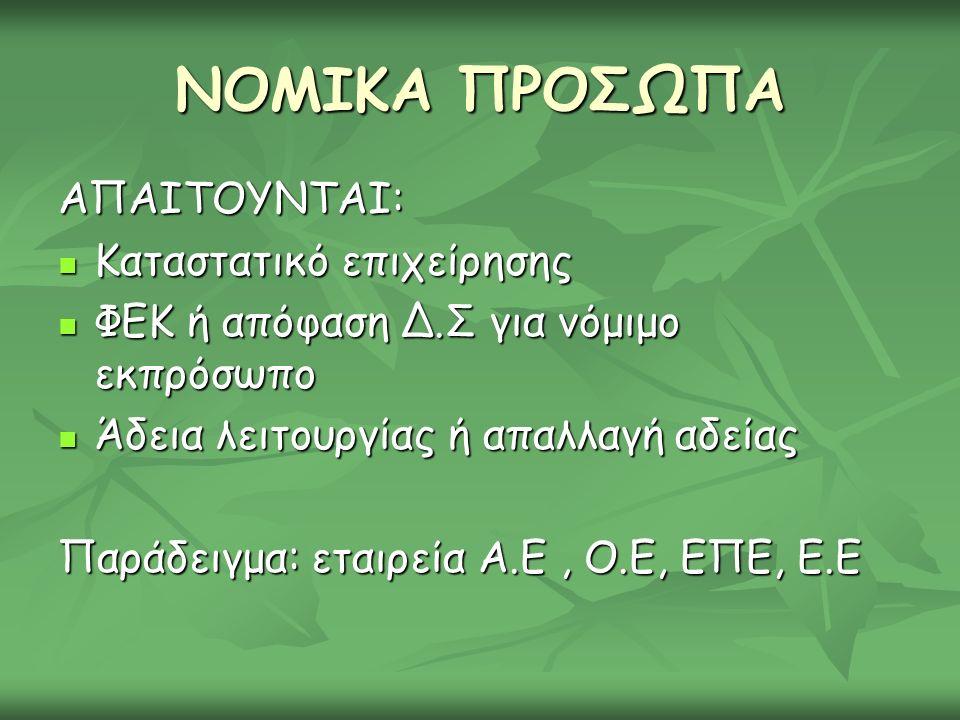 ΕΤΙΚΕΤΑ ΒΙΟΛΟΓΙΚΩΝ ΚΡΕΑΤΟΣΚΕΥΑΣΜΑΤΩΝ