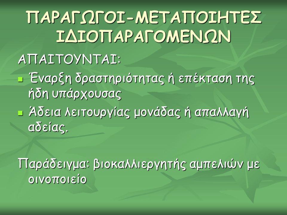 ΕΤΙΚΕΤΑ ΒΙΟΛΟΓΙΚΩΝ ΟΣΠΡΙΩΝ