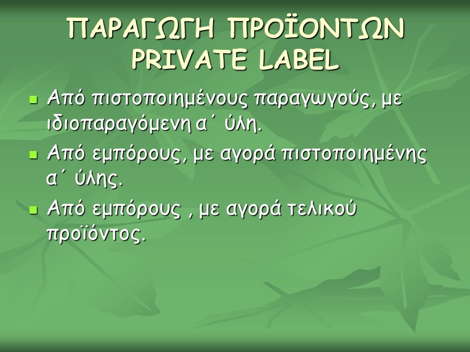 ΠΑΡΑΓΩΓΗ ΠΡΟΪΟΝΤΩΝ PRIVATE LABEL Από πιστοποιημένους παραγωγούς, με ιδιοπαραγόμενη α΄ ύλη.