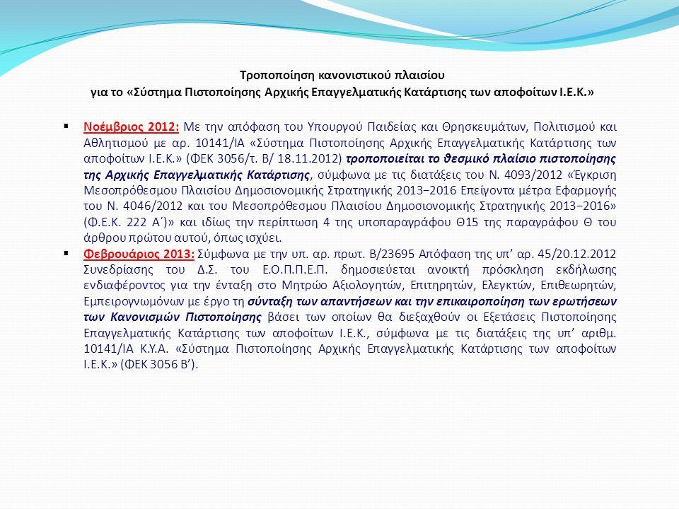 Τροποποίηση κανονιστικού πλαισίου για το «Σύστημα Πιστοποίησης Αρχικής Επαγγελματικής Κατάρτισης των αποφοίτων Ι.Ε.Κ.»  Νοέμβριος 2012: Με την απόφασ